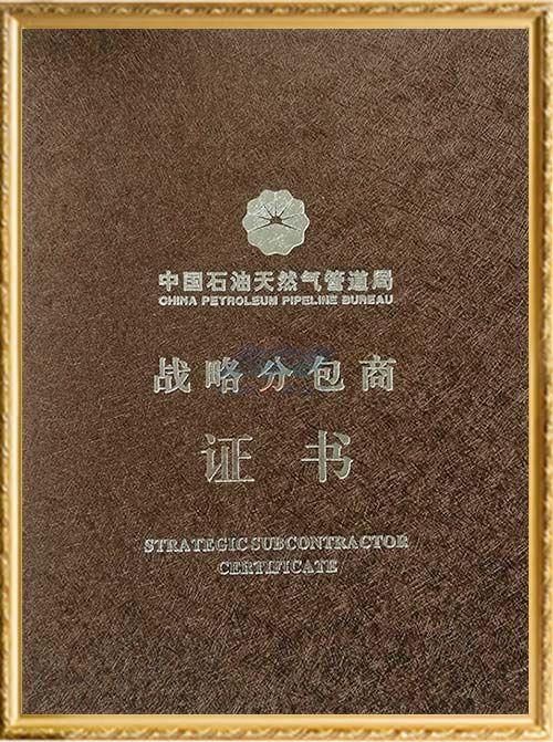 China Peyroleum Pipieline Bureau Strategic Subcontractor Certificate